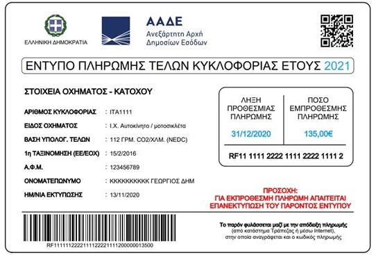 How to pay the Road tax in Greece - step 03